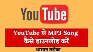 Download.mp3 बटन पे क्लिक करते ही आपका song download होना start हो जायेगा तो इस तरीके से आप y2mate.com से कोई भी youtube विडियो का mp3 song डाउनलोड कर सकते है Youtube स Mp3 Song क स ड उनल ड कर य ट य ब स ग न क स ड उनल ड कर