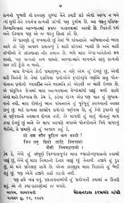 gujarati alphabet on news videos facts the gujarati script which like all nagari writing systems is an abugida a type of alphabet is used to write the gujarati and kutchi languages