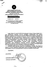 Диплом судьи Хахалевой Ответы на вопросы Расследование  А по поводу получения или не получения юридического диплома Еленой Хахалевой в письме Тбилисского госуниверситета сказано По вопросу связанному с
