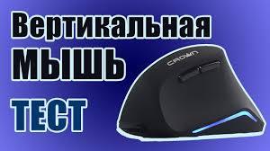 Вертикальная <b>мышь Crown CMM-960</b> Обзор и тест - YouTube