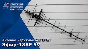 <b>Антенна</b> наружная активная <b>Эфир 18AF</b> 5V - YouTube
