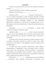 Электромагнитного поля Электромагнитного поля Дипломные работы из Физика Московский государственный университет имени М В