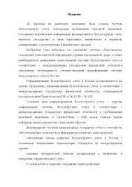 Организация учета расчетных операций курсовая по бухгалтерскому  Реформирование бухгалтерского учета в России курсовая по бухгалтерскому учету и аудиту скачать бесплатно стандарт Финансы финансовое