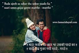 hindi shayari 2 line breakup dard