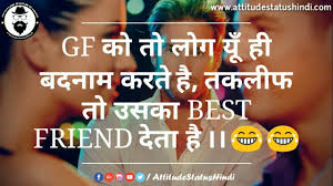 Funny Girlfriend Quotes In Hindi
