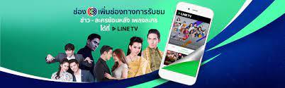 ช่อง 3 เพิ่มช่องทางดูย้อนหลังทาง Line TV