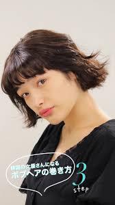 韓国の女優さんになる ボブヘアの巻き方 3step C Channel