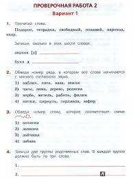 Иллюстрация из для ВПР Готовимся к всероссийской проверочной  Иллюстрация 4 из 11 для ВПР Готовимся к всероссийской проверочной работе Русский язык