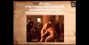 Доклад на тему Олимпийские Игры в древности
