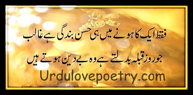 sher on mohabbat by ghali