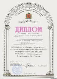 Все для преподавателя музыканта Дипломы конкурсов  2010 год Пед мастерство 2010 год