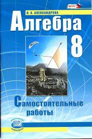 Александрова алгебра класс контрольные работы скачать Скачать контрольные работы по алгебре 10 класс