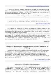 Инфляция и антиинфляционная политика в России курсовая по  Инфляция и антиинфляционная политика в России курсовая по экономической теории скачать бесплатно причины уровни типы методы