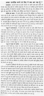 a good citizen essays a good citizen is a blessing to society good citizen essay in hindi