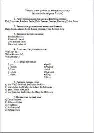 контрольная работа по немецкому языку для класса Входная контрольная работа по немецкому языку для 5 класса