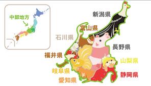 中部 地方 地図
