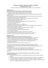 Итоговая контрольная работа по биологии класс Задания Типовые задания к промежуточной аттестации по биологии 11