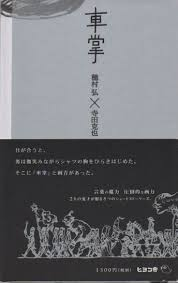 車掌穂村弘 寺田克也絵 古本中古本古書籍の通販は日本の古本屋