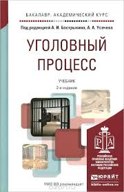 Уголовный процесс Учебник c docsity Банк Рефератов Уголовный процесс Учебник