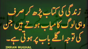 Beautiful Quotes In Urdu For Facebook Best Of Quotes In Urdu Aqwal Zareen Facebook Aqwal E Zareen Beautiful Quotes