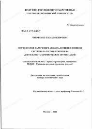 Диссертация на тему Методология налогового анализа и оценки  Диссертация и автореферат на тему Методология налогового анализа и оценки влияния системы налогообложения на деятельность
