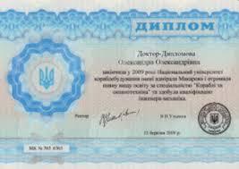 Днепропетровск Купить диплом в Днепропетровске