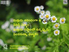 Beautiful Friendship Quotes Telugu Best of Telugu Friendship Quotes Images Best Friendship Quotes In Telugu