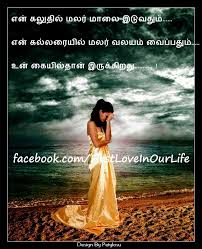 sad love kavidhai strong image strong en kaluthil