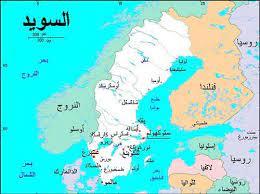 علم السويد خريطة العلم الوطني ، خريطة, الزاوية, العلم, الخريطة png. مساحة السويد المهاجر 365 Migrant مساحة السويد المهاجر 365 Migrant