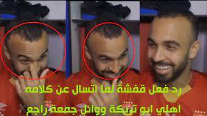 شوفو مجدي قفشة قال ايه لما اتسال عن جملة اهلي ابو تريكة ووائل جمعة راجع -  YouTube