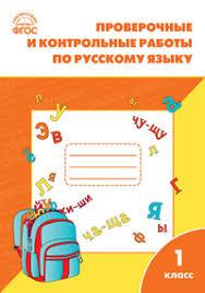 Проверочные и контрольные работы по русскому языку класс ФГОС  Проверочные и контрольные работы по русскому языку 1 класс ФГОС