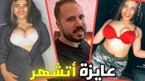 موكا حجازي بتتصور عريانة عشان المشاهدات.. زبالة التيك توك 😡💔 - YouTube