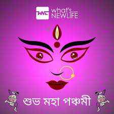Subho Panchami in Bengali wishes