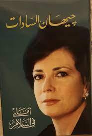 أملي في السلام My hope for peace: جيهان السادات, Jehan Sadat:  6221102024754: Amazon.com: Books