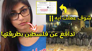 مايا خليفة تدافع عن فلسطين !! - YouTube