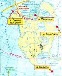 Физико географическое положение Северной Америки География  Физико географическое положение Северной Америки