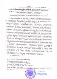 Защита диссертации Красавина А Л Научные события Отдел   29 03 16 Отзыв Акилбекова А Т на автореферат