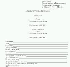 Трудовая книжка Секретарское дело Трудовая книжка