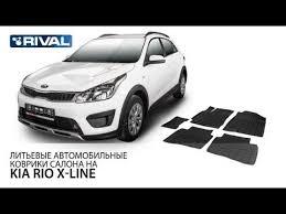 Автомобильные <b>коврики салон</b> для Kia Rio X-Line - YouTube