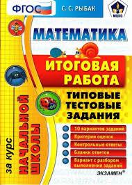 Рыбак Математика класс Итоговая работа за курс начальной  Рыбак Математика 4 класс Итоговая работа за курс начальной школы Типовые тестовые задания ФГОС