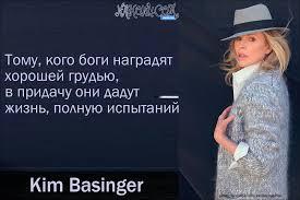 Картинки по запросу ким бейсингер цитаты