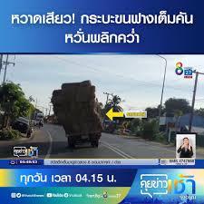 ข่าวช่อง 8 - Home