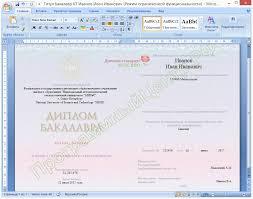 Диплом стандарт ФГОС ВПО Скриншоты