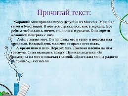 Презентация по русскому языку изложение quot Мяч quot класс  Прочитай текст Хороший мяч прислал внуку дедушка из Москвы Мяч был тугой и