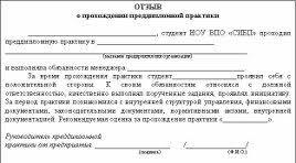 Отчет по практике на предприятии образец для студента менеджера   приказ о соблюдении конфиденциальности информации образец