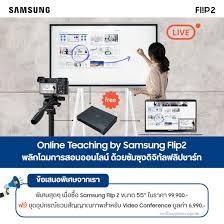 สอนออนไลน์แบบมืออาชีพ ด้วย Online Teaching by Samsung Flip2 Solution |  dSiGNAGE - จำหน่าย Digital