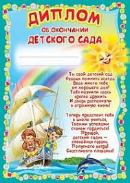 Диплом об окончании детского сада детский Купить книгу с  Диплом об окончании детского сада детский