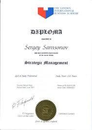 Курс Стратегическое управление  Диплом Стратегический менеджмент