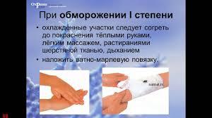 Первая помощь при обморожениях flv  Первая помощь при обморожениях flv