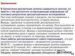 Презентация на тему Александр Анатольевич Емельянов Кафедра  45 Заключение В Заключении диссертации